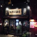 駅前一丁目二百十一番地酒場 - 店舗正面