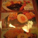 6069890 - 洋食セットメニュー