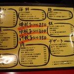 餃子屋 弐ノ弐  -
