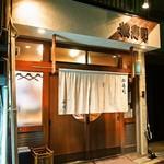 松寿司 - お店 外観