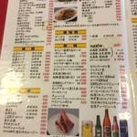 味仙 日進竹の山店 -