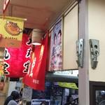 60692739 - お好み焼き村の大丸堂