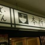 本所そば 錦糸町店 - 外観