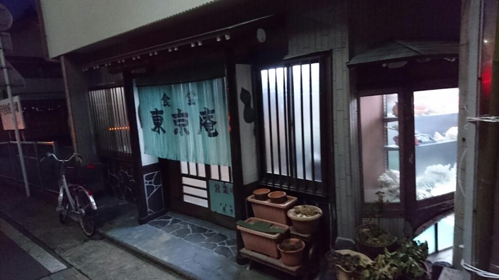 東京庵 name=