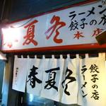 60694320 - お店 2016/12