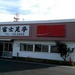 富士見亭 - 佇まいがいい。
