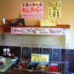ラーメン司 - 料理写真:キムチバー