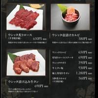 焼肉ダイニング USHITTA - 肉メニュー(赤身・牛タン)