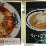 森清 - ラーメンの写真