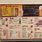 炭火焼肉 赤坂大関 - ドリンクメニュー
