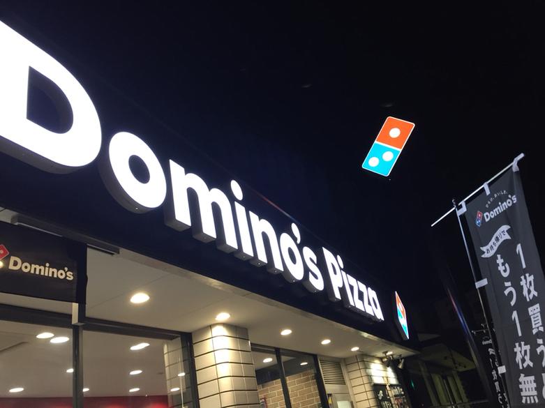 ドミノピザ 和泉府中店