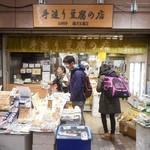 藤方豆腐店 - お店の外観