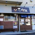 麺処びぎ屋 浜松店 - 麺処 びぎ屋(浜松店)