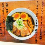 麺処びぎ屋 浜松店 - 本店店主の浜松店オープンへの思い