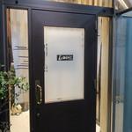 傳 - 前店のル・ゴロワのサインを敢えて残した入口扉