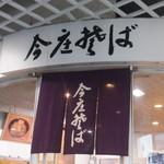 今庄そば - (2016年12月)
