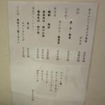 手打そば 尾沼 - 20161231 大晦日のドリンクメニュー