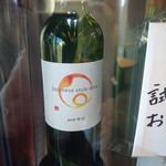 60706264 - アルプスワイン「Japanese style wine.甲州」