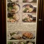 60706320 - 麺や佐市の無花調・牡蠣ダシ拉麺とは!!
