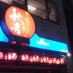 秋吉 - (2016年12月)
