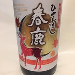 60710689 - 春鹿 純米吟醸生詰 ひやおろし【奈良】1,350yen