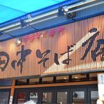 田中そば店 - 外観