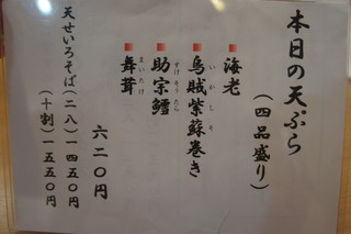藤木庵 - 【メニュー】天ぷら