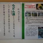 讃岐麺処 か川 - 拘り