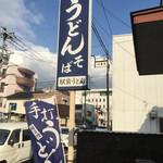 駅前うどん - 店前の看板