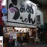 らぁめん めん○ - 花やしき間際の観光客途切れた辺り商店街!