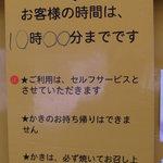 奥松島公社 焼がき施設 - ボードに制限時間が書かれます