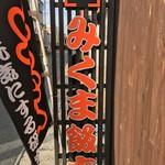 みくま飯店 -