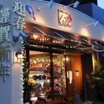 Kazu - お店の外観