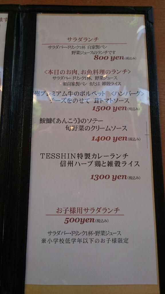 NATURAL KITCHEN TESSHIN name=