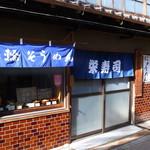 60726163 - 「栄寿司」さん