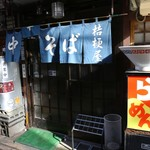 桔梗屋 - 昭和のお店そのもの。