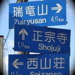 源氏 - 近郊観光地 ゴルフ場も近郊に多数