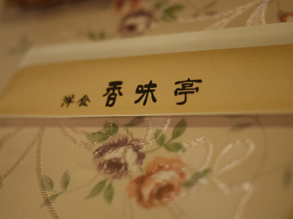 洋食香味亭