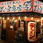 横浜家系ラーメン 三ノ宮商店マックス -