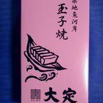 60733522 - 玉子焼のパッケージ