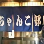 神戸ちゃんこ部屋 - 暖簾