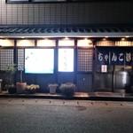 神戸ちゃんこ部屋 - 店の外観