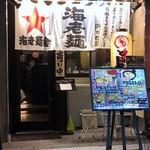竹本商店 海老麺舎 大阪心斎橋店 -
