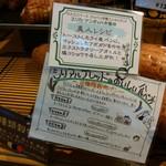 パン工房ポレポレ - 8種類穀物パンの説明
