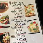 WINE&PIZZA HACHI - メニゥ