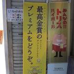 はらぱん - プレミアムモルツが350円とはかなりお得です。
