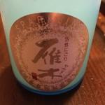 60740949 - 雁木 活性にごり発泡純米生原酒【山口】
