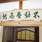 金閣寺不動釜茶所 -