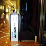 東京 竹葉亭 -
