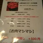 和牛&Seafood Micio(ミーチョ) - 2017/1 メインのメニュー!!大盛り食べられないとペナルティー¥100(税込)あるので注意です。肉増し2倍は、相当多いので覚悟必要。
